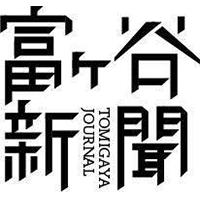 富ヶ谷新聞