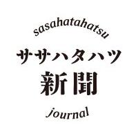 ササハタハツ新聞