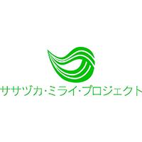 ササヅカ・ミライ・プロジェクト